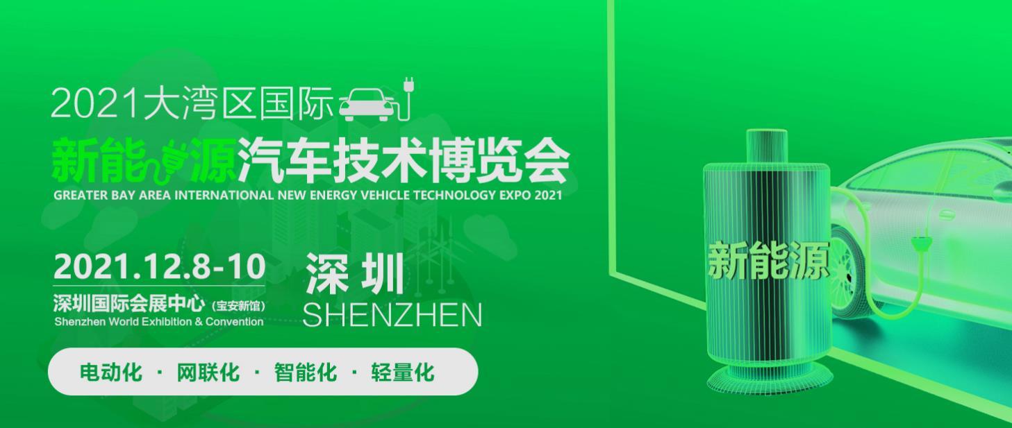 2021年大湾区国际新能源汽车技术博览会