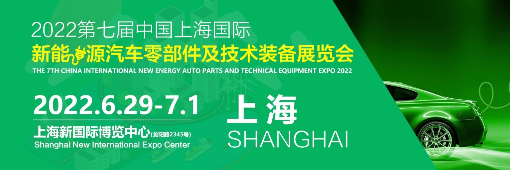 2022年第七届中国上海国际新能源汽车零部件及技术装备展览会
