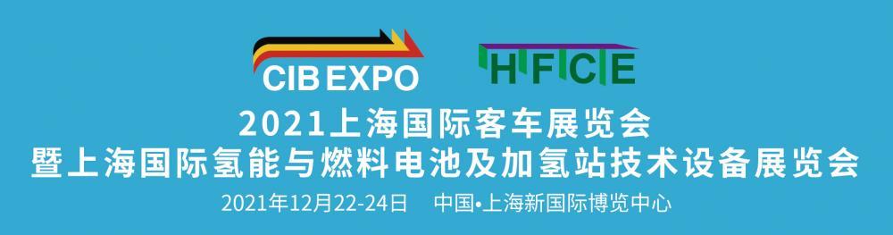 2021年上海国际客车展览会-暨上海国际氢能与燃料电池及加氢站技术设备展览会