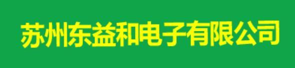 苏州东益和电子有限公司