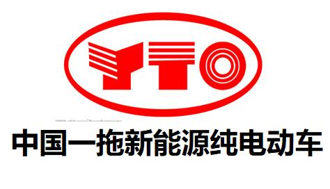 中国一拖新能源纯电动车