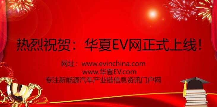 """""""华夏EV网""""于2021年8月28日正式上线啦,感谢大家支持关注!"""