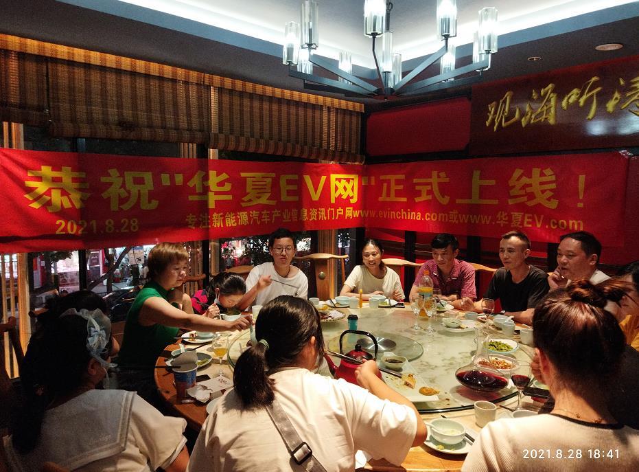 """2021年8月28日""""华夏EV网""""上线首次团队聚餐,明天会更美好!"""