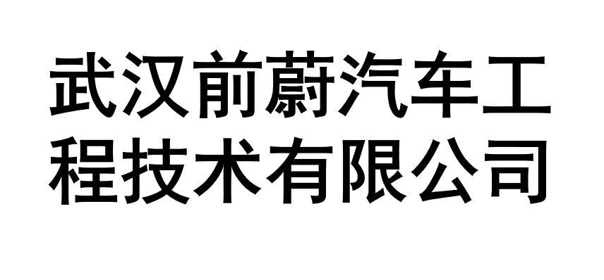 武汉前蔚汽车工程技术有限公司/前蔚汽车科技