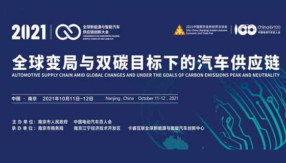2021年10月11-12日,百人会第三届供应链大会将在南京召开——聚焦全球变局与双碳目标下的汽车供应链变革