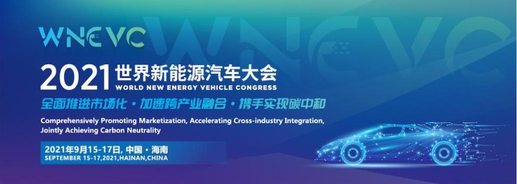 2021世界新能源汽车大会:氢能和燃料电池技术是商用车零排放的重要解决方案