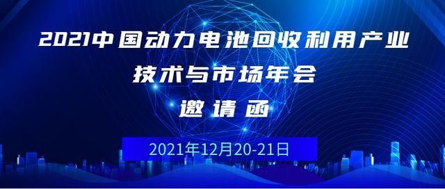 中国动力电池回收利用产业技术与市场年会