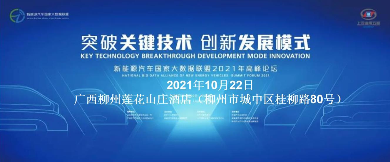 """新能源汽车国家大数据联盟2021年高峰论坛:""""突破关键技术,创新发展模式"""""""