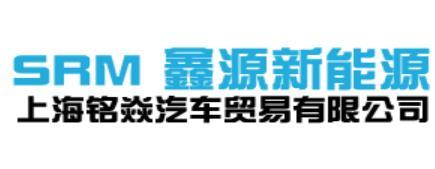 上海铭焱汽车贸易有限公司