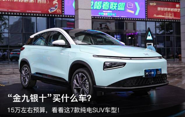 """金九银十""""买什么车?15万左右预算,看看这7款纯电SUV车型!"""