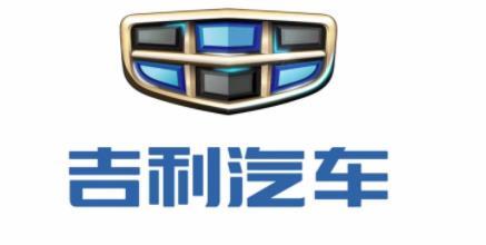 浙江吉利控股集团
