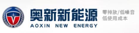 江苏奥新新能源汽车有限公司