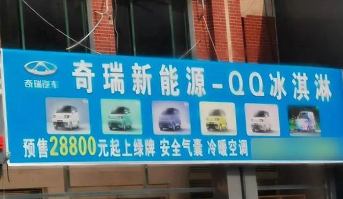 奇瑞QQ冰淇淋配置曝光,预计将会在11月内上市,最大续航170km