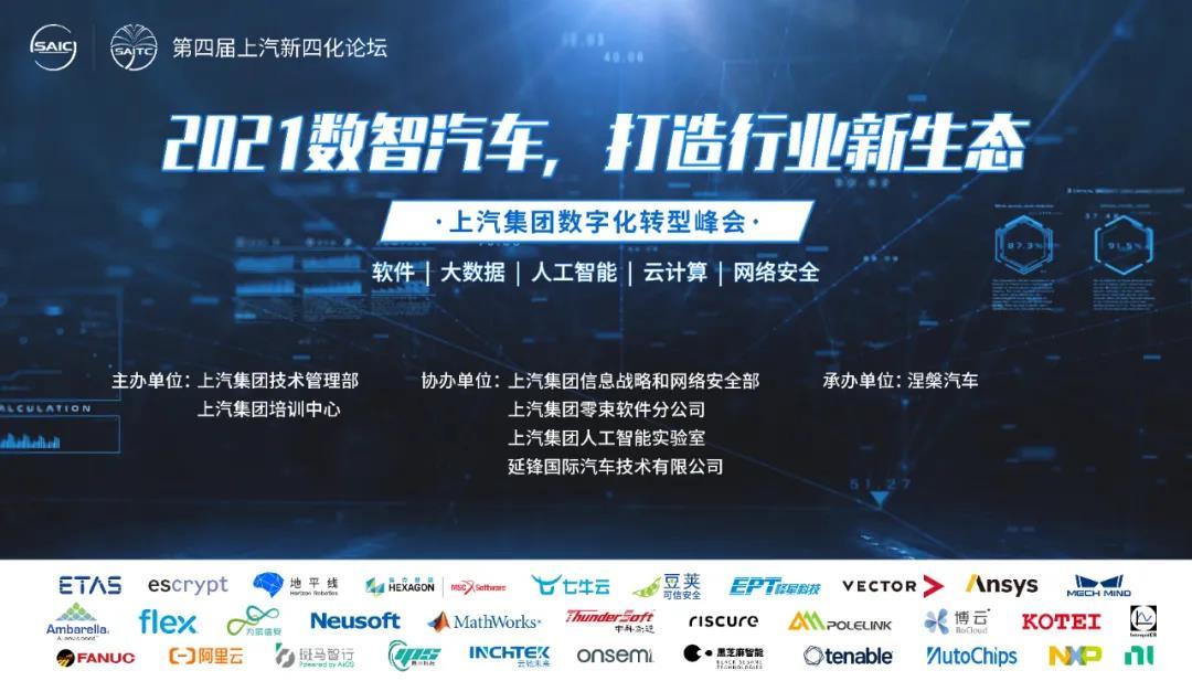 2021上汽集团第四届汽车新四化技术高峰论坛圆满闭幕