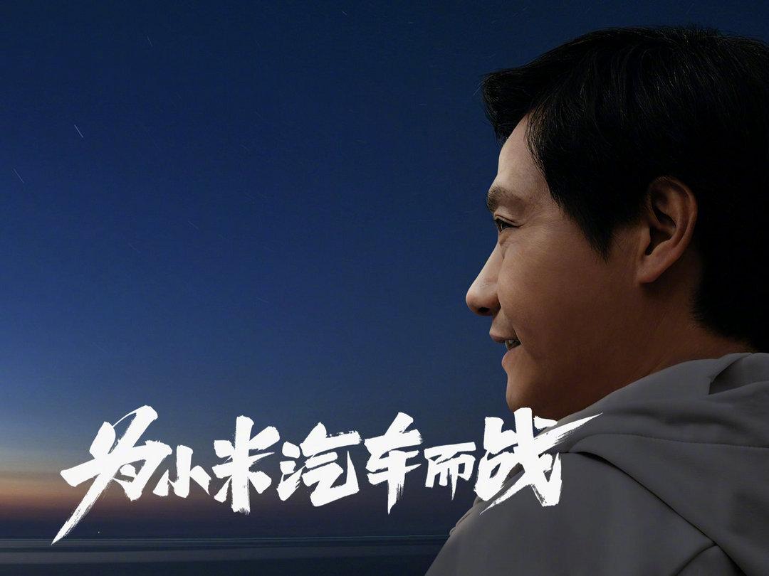 小米通过最高10亿股汽车股权激励计划,占Xiaomi EV已发行股份总数的10%